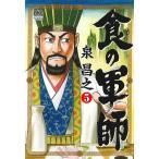 食の軍師 5/泉昌之