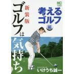 新装版 ゴルフは気持ち 考えるゴルフ編/いけうち誠一