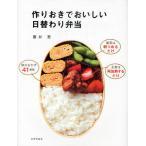 作りおきでおいしい日替わり弁当/藤井恵/レシピ