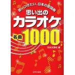Yahoo!BOOKFANプレミアム思い出のカラオケ名曲1000 歌いつぎたい、日本の歌謡曲/日本文芸社