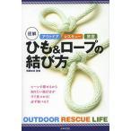 図解ひも&ロープの結び方 アウトドア レスキュー 家庭/羽根田治