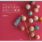小さなてまりとかわいい雑貨 糸をかがって、ころころ、てんてん / 寺島綾子