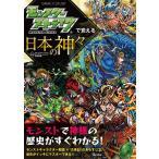モンスターストライクで覚える日本の神々/XFLAGスタジオ/渋谷申博