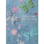 Wonderland of Paper Cutting 立体でつくる、綺麗な切り絵と小物たち/カジタミキ