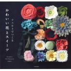 フェルトでつくるかわいい花とスイーツ/PieniSieni/元山ゆう子/RUKO
