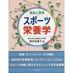 理論と実践スポーツ栄養学 / 鈴木志保子