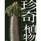 観葉植物の本