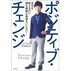 Yahoo!bookfanプレミアムポジティブ・チェンジ 自分を変えるのに頭も根拠も希望もいらない!/DaiGo