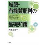 堆肥・有機質肥料の基礎知識 / 西尾道徳