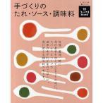 Yahoo!bookfanプレミアム手づくりのたれ・ソース・調味料 / 農山漁村文化協会 / レシピ