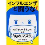 インフルエンザと闘うな! ワクチン・タミフルより「ぬれマスク」/臼田篤伸