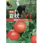 夏秋トマト栽培マニュアル だれでもできる生育の見方・つくり方 / 後藤敏美