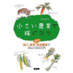 小さい農業で稼ぐコツ 加工・直売・幸せ家族農業で30a1200万円 / 西田栄喜