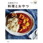白崎裕子の料理とおやつ  うかたま連載5年分