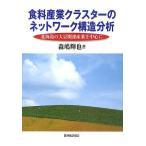 食料産業クラスターのネットワーク構造分析 北海道の大豆関連産業を中心に/森嶋輝也