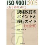 ISO9001:2015〈JIS Q 9001:2015〉規格改訂のポイントと移行ガイド/国府保周
