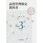 品質管理検定教科書QC検定3級/仲野彰