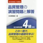 品質管理の演習問題と解答 QC検定試験4級対応
