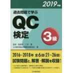 過去問題で学ぶQC検定3級 21〜26回 2019年版 / QC検定過去問題解説委員会 仁科健