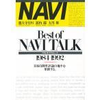 Best of Navi talk 1984-1992 日本自動車評論の地平を革新する。 / 徳大寺有恒