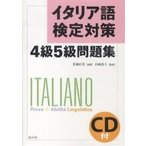 ショッピングイタリア イタリア語検定対策4級5級問題集/京藤好男