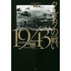 Yahoo!bookfanプレミアムクルスクの戦い1943 独ソ「史上最大の戦車戦」の実相/デニス・ショウォルター/松本幸重