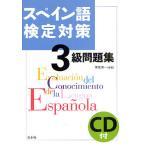 スペイン語検定対策3級問題集 CD付