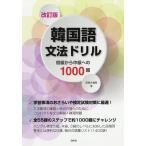 韓国語文法ドリル 初級から中級への1000題 / 須賀井義教