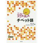〔予約〕ニューエクスプレス チベット語《CD付》 /星泉/ケルサン・タウワ