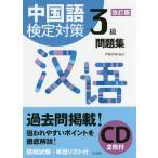 〔予約〕中国語検定対策3級問題集[改訂版]《CD2枚付》/伊藤祥雄