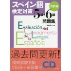 スペイン語検定対策5級・6級問題集 / 青砥清一