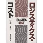 ロジスティクス・コスト/西澤脩