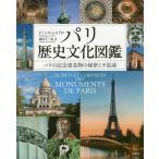 〔予約〕パリ歴史文化図鑑 パリの記念建造物の秘密と不思議 / ドミニク・レスブロ / 蔵持不三也訳;