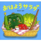 おはようサラダ/わたなべあや/窪田愛/子供/絵本
