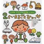 2さいまるごとひゃっか/のぶみ/子供/絵本