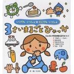 3さいまるごとひゃっか/のぶみ/子供/絵本