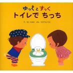 ゆっくとすっく トイレでちっち/さこももみ/たかてらかよ/子供/絵本
