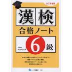 漢検合格ノート6級/漢字検定指導研究会