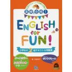 英検®合格   ENGLISH forFUN  小学生の2級テキスト 問題集