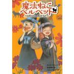 魔法ねこベルベット 3 / タビサ・ブラック / 武富博子 / くおんれいの