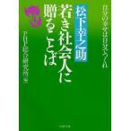 Yahoo!bookfanプレミアム松下幸之助若き社会人に贈ることば 自分の幸せは自分でつくれ/PHP総合研究所