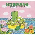 10ぴきのかえる / 間所ひさこ / 仲川道子 / 子供 / 絵本