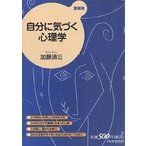 Yahoo!BOOKFANプレミアム自分に気づく心理学 愛蔵版/加藤諦三