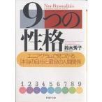 9つの性格 エニアグラムで見つかる「本当の自分」と最良の人間関係/鈴木秀子
