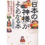 「日本の神様」がよくわかる本 八百万神の起源・性格からご利益までを完全ガイド/戸部民夫