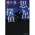 Yahoo!BOOKFANプレミアム思い出探偵/鏑木蓮