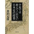 学校では教えてくれない日本史の授業/井沢元彦