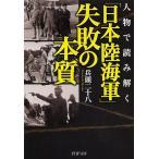 人物で読み解く「日本陸海軍」失敗の本質/兵頭二十八