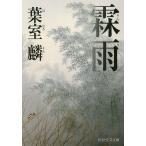 霖雨/葉室麟