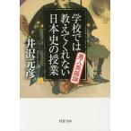 学校では教えてくれない日本史の授業 悪人英雄論/井沢元彦